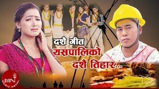 Yespaliko Dashain Tihar - Santosh Basnet & Kamala Khadka