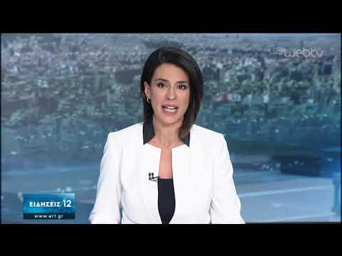 Άδεια για έρευνες στην Ανατ. Μεσόγειο ζήτησε η Τουρκική κρατική εταιρεία ΤΡΑΟ | 01/06/2020 | ΕΡΤ