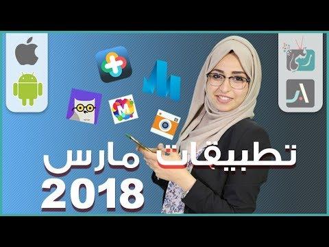 العرب اليوم - شاهد: أفضل تطبيقات الأندرويد 2018 وأيفون لشهر آذار
