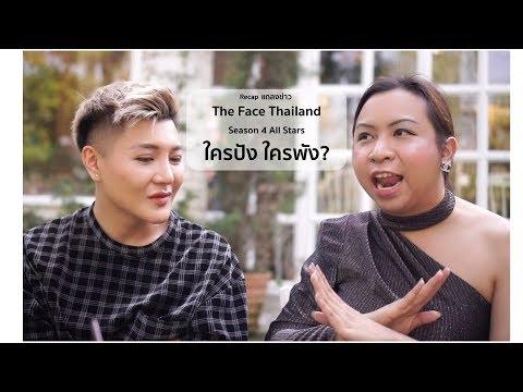 The Face Thailand Season 4 All Stars  | Recap | แถลงข่าวใครปังใครพัง? (видео)