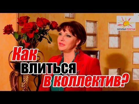 Наталья Толстая - Как влиться в коллектив?