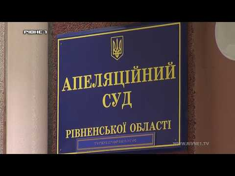 <a href='/Info/?id=87535' >Чи стала відкритішою судова система на Рівненщині? [ВІДЕО]</a>