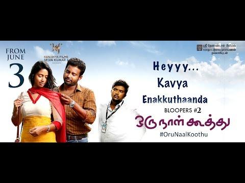 Oru Naal Koothu Bloopers 2 | Dinesh | Mia George | Justin Prabhakaran | Releasing on 10th June
