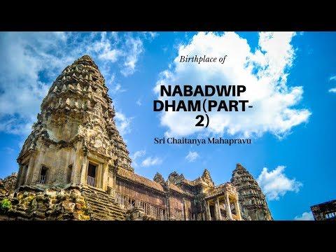 Video Nabadwip Dham   Travel Vlog part 2   India tour   Krishnanagar   Chaitanya Mahapravu download in MP3, 3GP, MP4, WEBM, AVI, FLV January 2017