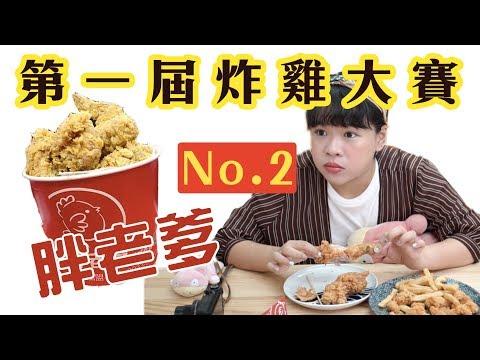 網友推薦必吃炸雞【胖老爹美式炸雞】❤︎ 古娃娃 WawaKu