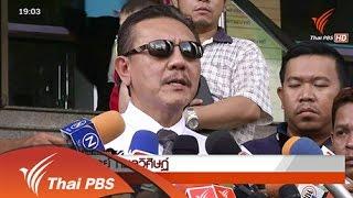 ข่าวค่ำ มิติใหม่ทั่วไทย - 15 ต.ค. 58