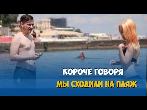Короче говоря, мы сходили на пляж (видео)