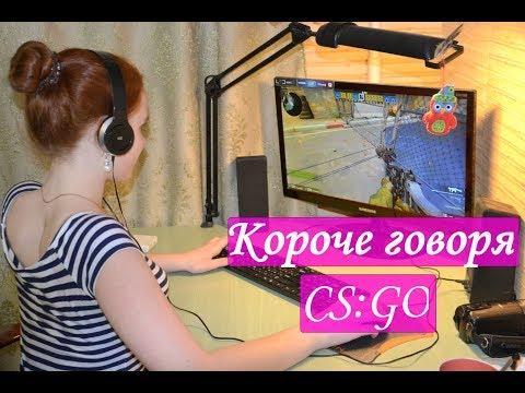 Короче говоря, CS:GO (видео)