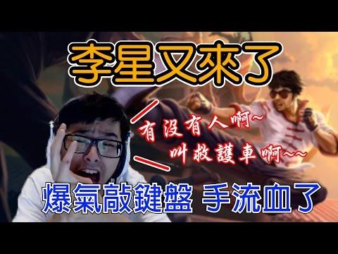 【DinTer】電競趙又廷是你?暴怒敲鍵盤後噴血直喊救護車 還有特爸的溫馨小故事
