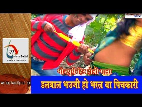 Video 2014 दलबाला भउजी हो भरल बा पिचकारी  | New Bhojpuri Hit Holi Song | Jitendra, Khushboo Uttam download in MP3, 3GP, MP4, WEBM, AVI, FLV January 2017