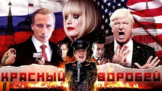 Video [BadComedian] - Красный Воробей (RUSSIAN Pataskyshka vs. USA) MP3, 3GP, MP4, WEBM, AVI, FLV Juli 2018