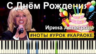 �рина Аллегрова - С Днем Рождения (пример игры на фортепиано) piano cover