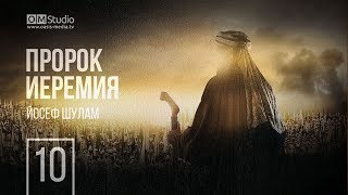 О пророке Иеремии. Часть 10