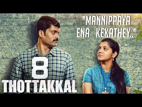 Mannipaya Ena Kekathe (Official Lyric Video) - 8 Thottakkal | Vetri | Sundaramurthy KS | Sri Ganesh
