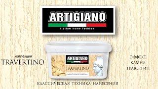 видео Travertino. Классическая техника нанесения.