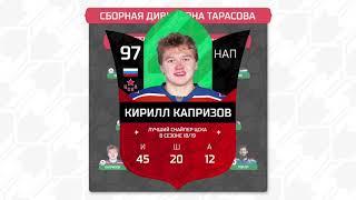 Сборная дивизиона Тарасова