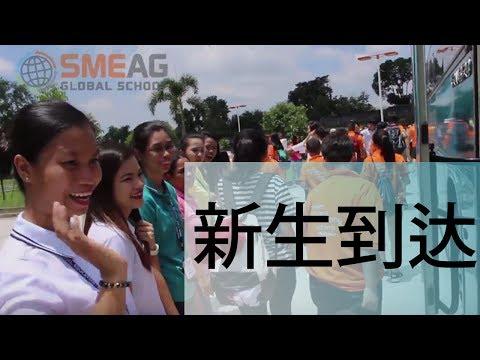 SMEAG 英文營隊第一日行程