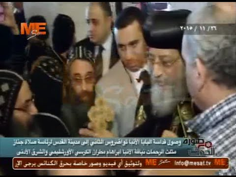 بالفيديو وصول البابا تواضروس الثاني للقدس لرئاسة جناز الأنبا أبراهام مطران
