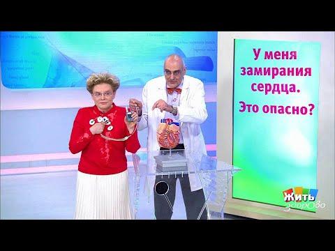 Жить здорово Совет за минуту: замирание сердца(16.05.2018) - DomaVideo.Ru