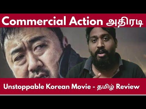 Unstoppable (2018) Korean Movie Review in Tamil