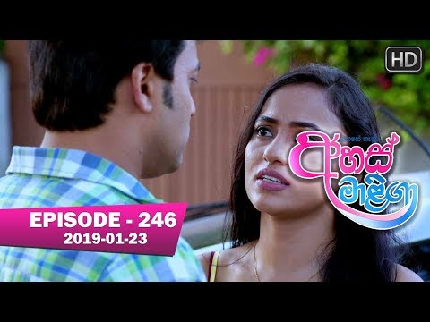 Ahas Maliga | Episode 246 | 2019-01-23