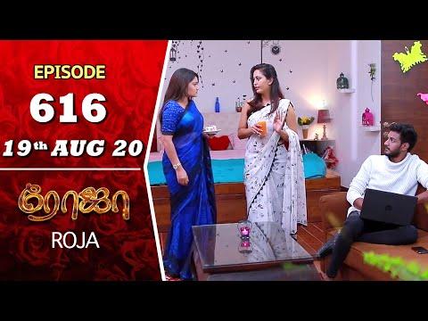ROJA Serial | Episode 616 | 19th Aug 2020 | Priyanka | SibbuSuryan | SunTV Serial |Saregama TVShows