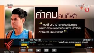 ProVision SuperTV รีวิวการใช้งาน