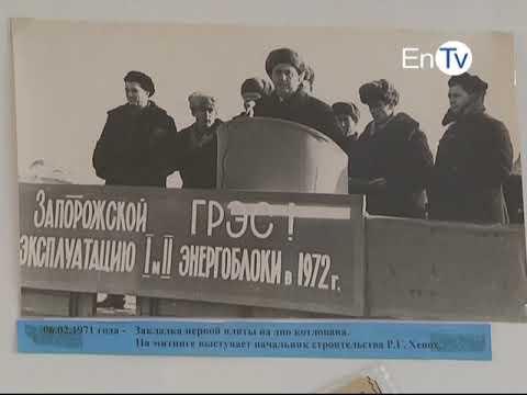 В Энергодаре прошла фотовыставка, приуроченная к юбилею запуска первого энергоблока Запорожской ТЭС
