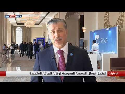 العرب اليوم - انطلاق أعمال الجمعية العمومية لآيرينا