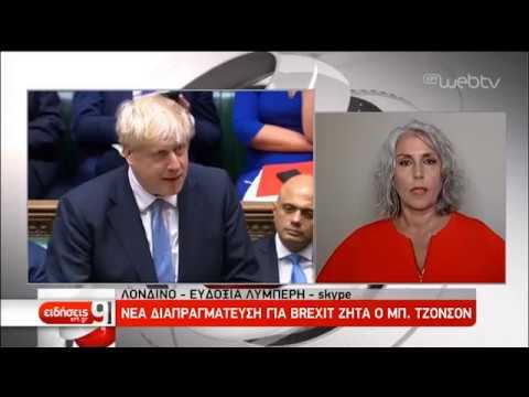 Εξόρμηση Τζόνσον για το Brexit | 21/08/2019 | ΕΡΤ