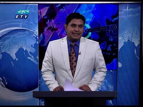 01 AM News || রাত ০১ টার সংবাদ || 26 September 2020 || ETV News