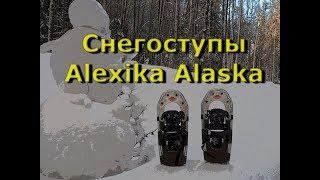 Снегоступы Alexika. Личный вес пользователя до 75 кг. Максимальная загрузка 181 кг/пара Alexika Alaska