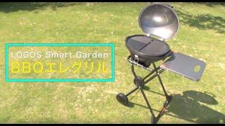LOGOS「LOGOS Smart Garden BBQエレグリル」