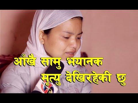 (Shanti Tamang ||बचाउ भनेर म चिच्याईरहेकी छु...- 6 minutes, 19 seconds.)