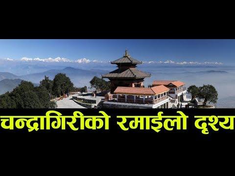 (चन्द्रागिरीको रमाइलो द्श्य || Chandragiri Hill - Duration: 11 minutes.)