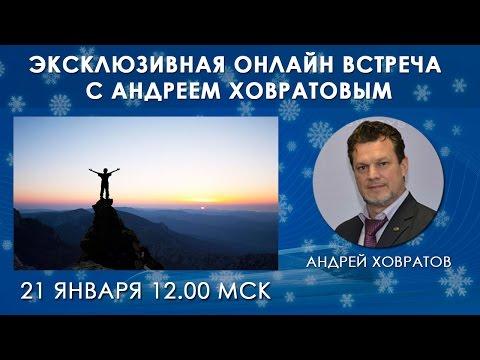 Эксклюзивная встреча с Андреем Ховратовым (21.01.2017)