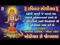 Khodiyar Chhe Jogmaya||Khodiyar Maa Na Garba||Khodiyar ||Khodiyar Maa ||Arvind Barot ||Meena Patel |