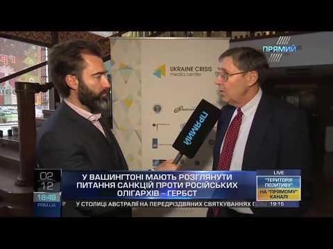 The Week: Ексклюзивне інтерв'ю Джона Гербста Пітеру Залмаєву