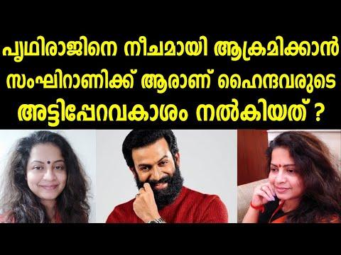 സംഘിറാണിയുടെ തെറിവിളി   Variyankunnan   Prithviraj Sukumaran   Malayalam News   Sunitha Devadas