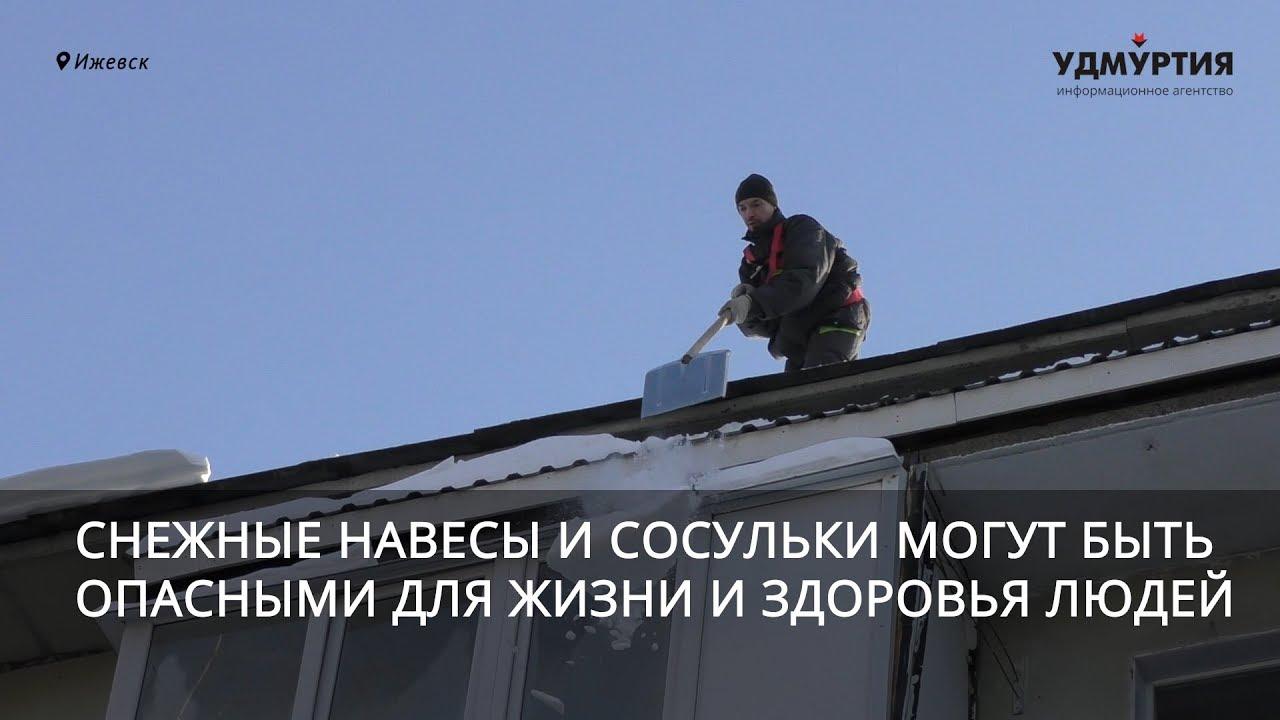 Уборка снега с крыш домов в Ижевске