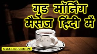 Good Morning Wishes in Hindi, Video, Whatsapp, Photos, Quotes, Pictures, Greetings, Gif, ImagesWishing you and your family a very #GoodMorning in Hindi from #Quotes4AllPlease subscribe to #Quotes4All Channel.Subscribe - http://www.youtube.com/channel/UCgcYHE-Wsu-E6LPKatZ17BQ?sub_confirmation=1 Video Link - https://youtu.be/NiIQpp_AzdwQuotes 4 All Channel Link - http://www.youtube.com/channel/UCgcYHE-Wsu-E6LPKatZ17BQ#GoodMorning