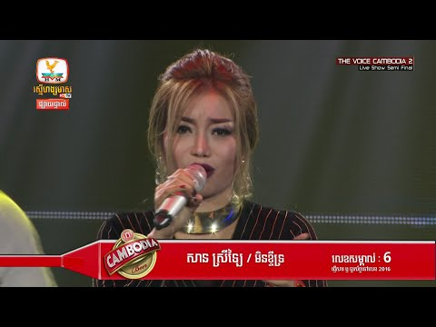 San Sreylai, Men Khchei Tror, The Voice Cambodia 2016