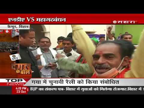 Election Special Show - Kaimur-Bihar