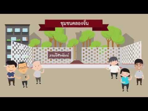 thaihealth วิถีสุขภาวะดีองค์รวม
