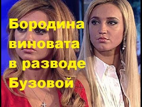 ДОМ 2. Новости. Бородина виновата в разводе Бузовой. Ксения Бородина, Ольга Бузова, Дмитрий Тарасов