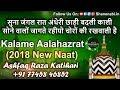 New Naat 2018 | Suna Jungle Raat Andheri Chahi Badli Kali Hai | Ashfaq Raza Katihari New Naat 2018