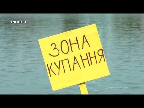 Безстрашні люди: чому рівняни купаються в забрудненому озері Басів Кут? [ВІДЕО]