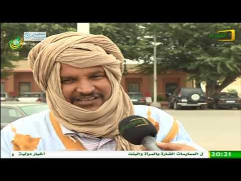 آراء انطباعات بعض المواطنين في الحوار السياسي المرتقب – قناة الموريتانية