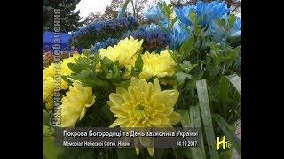 Покрова Богородиці та День захисника України