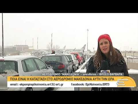 Ποιά είναι η κατάσταση στο αεροδρόνιο Μακεδονία αυτή την ώρα | 09/01/2019 | ΕΡΤ